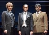 音楽劇『海の上のピアニスト』公開ゲネプロ前の舞台あいさつに登壇した(左から)西尾周祐、内博貴、藤本隆宏 (C)ORICON NewS inc.