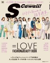 『S Cawaii!特別編集 =LOVE FASHION&BEAUTY BOOK』でエスカワをジャックした=LOVE