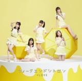 =LOVEの9枚目シングル「ウィークエンドシトロン」(8月25日発売)Type B