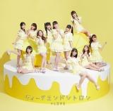 =LOVEの9枚目シングル「ウィークエンドシトロン」(8月25日発売)Type D(通常盤)