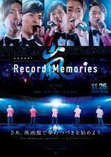 "『ARASHI Anniversary Tour 5×20 FILM ""Record of Memories""』ポスター(C)2021 J Storm Inc."