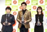 (左から)バカリズム、眞栄田郷敦、南沙良 (C)ORICON NewS inc.