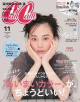 『CanCam』11月号表紙通常版