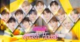 縦型&短尺映像配信アプリ「smash.」でSEVENTEENオリジナルコンテンツ『smash. House』動画配信17日スタート