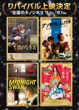 キノフィルムズ10周年&キノシネマ3周年記念フェスティバル上映4作品決定