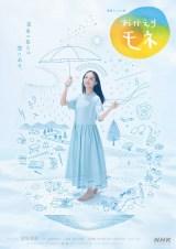 『おかえりモネ』新メインビジュアルが決定(C)NHK