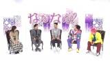 18日放送の『ノブナカなんなん?』に出演する(左から)弘中綾香アナウンサー、ノブ、ユージ、りんたろー。、兼近大樹(C)テレビ朝日