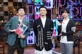 17日放送の『MUSIC BLOOD』に出演した(左から)田中圭、KREVA、千葉雄大 (C)日本テレビ