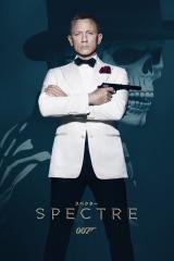 『007 スペクター』地上初放送