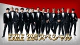 28日に『EXILE 20周年スペシャル』の放送が決定(C)日本テレビ