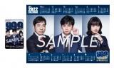 映画『99.9 -刑事専門弁護士- THE MOVIE』オリジナルポスターカレンダー付きムビチケカードが発売決定(C)2021『99.9 THE MOVIE』製作委員会