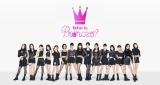 """15人の日本人練習生が5人組""""ガルクラ""""グループデビューを目指してサバイバル『Who is Princess? -Girls Group Debut Survival Program-』(C)WIP Project"""