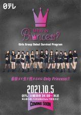 10月5日〜日本テレビ系で冠番組『Who is Princess? -Girls Group Debut Survival Program-』(毎週火曜 深0:59〜)がスタート(C)WIP Project