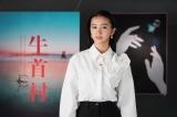 初主演映画『牛首村(うしくびむら)』がクランクアップしたことを報告するKoki, (C)2022「牛首村」製作委員会