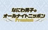 グループ初となる冠レギュラーラジオ番組『なにわ男子のオールナイトニッポン Premium』のロゴ