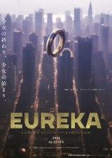 映画『EUREKA』キービジュアル