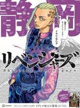 朝日新聞に掲載された『東京卍リベンジャーズ』方言広告