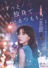 映画『ずっと独身でいるつもり?』(11月19日公開)ポスタービジュアル(C)2021日活