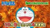 『ドラえもん 秋のやってみようスペシャル』 が10月9日から4週連続放送(C)藤子プロ・小学館・テレビ朝日・シンエイ・ADK