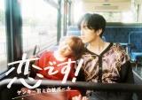 日本テレビ系連続ドラマ『恋です!〜ヤンキー君と白杖ガール〜』ポスタービジュアル (C)NTV