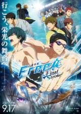 『劇場版 Free!-the Final Stroke-』 (C)おおじこうじ・京都アニメーション/岩鳶町後援会2021