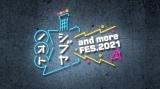 NHK音楽番組『シブヤノオト and more FES.2021』第1弾アーティストが決定 (C)NHK