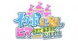 声優バラエティ『イケボ王国の王様がヒマをもてあましておりますっ!!』が放送開始 (C)テレビ東京