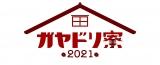 配信番組『ガヤドリ寮2021』も放送開始(C)テレビ東京