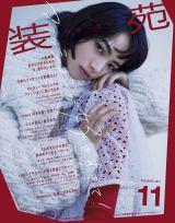 『装苑』11月号で表紙を飾る小松菜奈