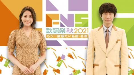 『FNS歌謡祭』初の秋放送『2021FNS歌謡祭 秋〜もう一度観たい名曲・名演〜』10・6放送決定(C)フジテレビ