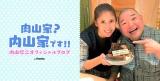 内山信二オフィシャルブログ『肉山家?内山家です!!』より