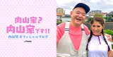 内山琴オフィシャルブログ『肉山家?内山家です!!』より