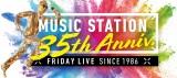 金ピカのタモリが走る『ミュージックステーション』35周年ロゴ