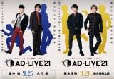 「AD-LIVE 2021」埼玉公演に出演する畠中祐×八代拓、榎木淳弥×森久保祥太郎