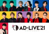 「AD-LIVE 2021」出演者