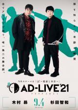 「AD-LIVE 2021」東京公演1日目に出演した木村昴&杉田智和