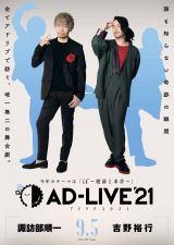 「AD-LIVE 2021」東京公演2日目に出演した諏訪部順一&吉野裕行