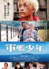 佐藤寛太(劇団EXILE)が金髪姿を初披露=映画『軍艦少年』(12月10日公開) (C)2021『軍艦少年』製作委員会