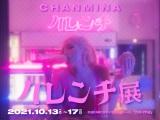 ちゃんみな「ハレンチ展」(10月13日〜17日/渋谷PARCOギャラリースペース「no-ma」)