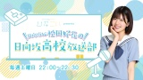 ニッポン放送『ひなこいpresents 日向坂46松田好花の日向坂高校放送部』がスタート
