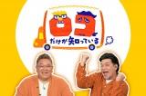 NHK新番組 初回ゲストに永瀬廉ら