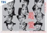 金曜ドラマ『最愛』ポスターが解禁 (C)TBS