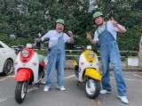 俳優の田中圭(右)が9月25日放送のテレビ東京系『出川哲朗の充電させてもらえませんか?』に初登場 (C)テレビ東京