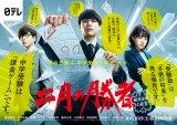 NEWS、加藤シゲアキ出演『二月の勝者』のテーマソング「未来へ」担当「頑張るみなさんに届いたら」