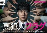 新日曜ドラマ『真犯人フラグ』ポスタービジュアルが解禁 (C)日本テレビ