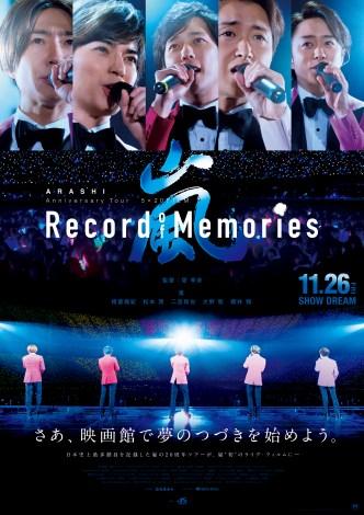 "『ARASHI Anniversary Tour 5×20 FILM ""Record of Memories""』公開日が決定(C)2021 J Storm Inc."