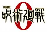 『劇場版 呪術廻戦 0』ロゴ(C)2021「劇場版 呪術廻戦 0」製作委員会(C)芥見下々/集英社
