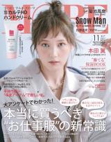 本田翼「髪を切って色も変えたよ」切りたてホヤホヤ新ヘアで『MORE』表紙に