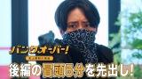 スペシャルドラマ『バンクオーバー!〜史上最弱の強盗〜』後編の冒頭5分映像が公開 (C)日本テレビ