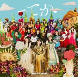 日向坂46シングル「ってか」初回仕様限定盤TYPE-A